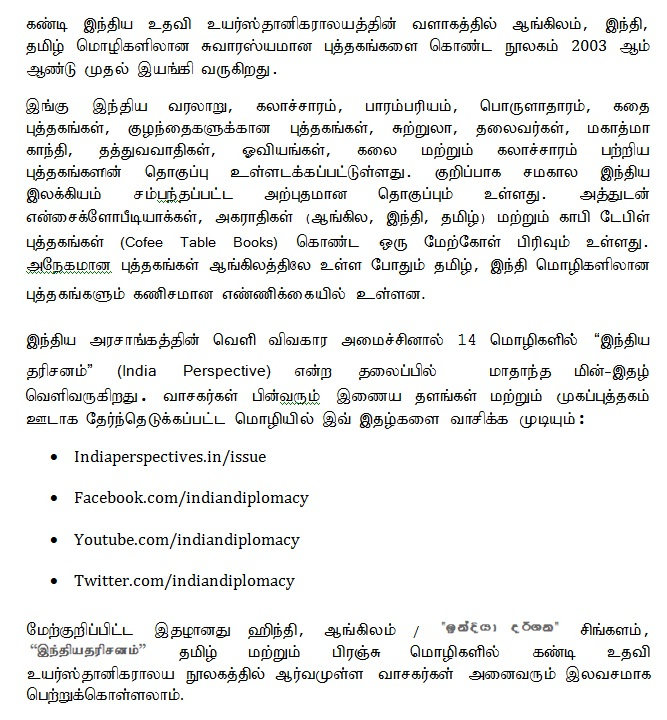 Library Tamil